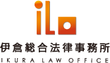 iLo 伊倉総合法律事務所 IKURA LAW OFFICE